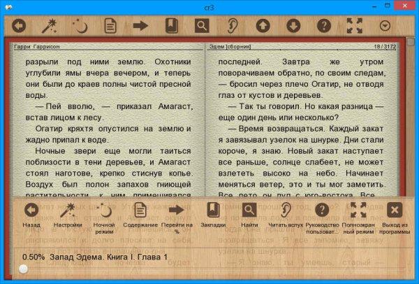 Cool Reader 3.3.61