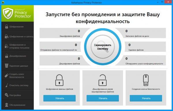Ashampoo Privacy Protector 1.0.2.68 Final