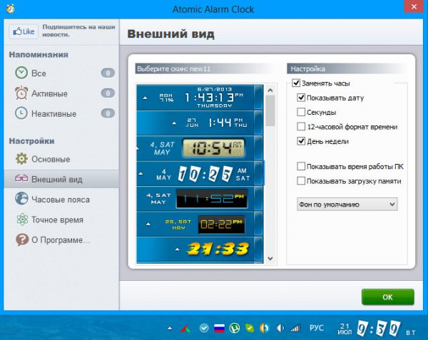 Atomic Alarm Clock 6.264