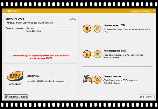 CloneDVD 2.9.3.3