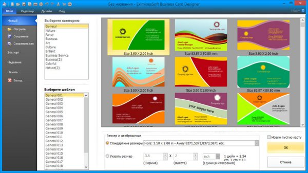 EximiousSoft Business Card Designer 5.02 RePack