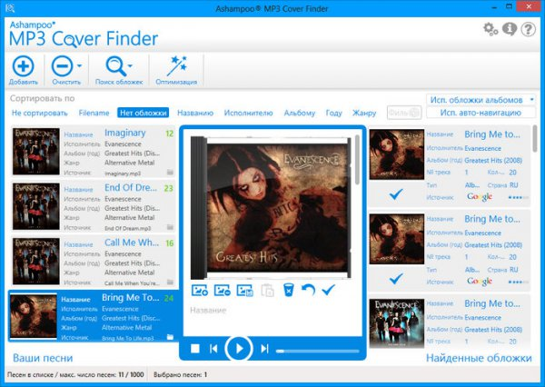 Ashampoo MP3 Cover Finder 1.0.17