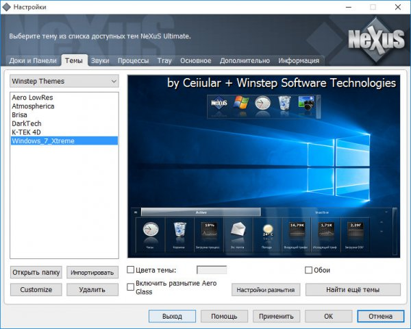 Winstep Nexus 15.7 Ultimate + Xtreme