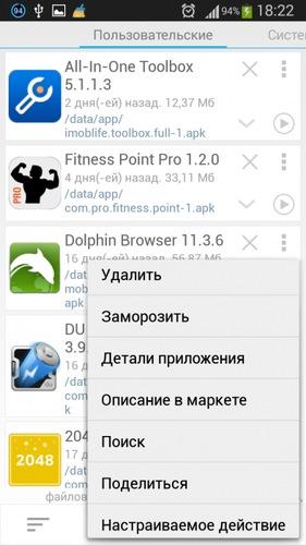App Master (Uninstall Master) Full 5.7.4