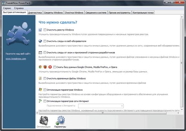 TweakNow PowerPack 4.6.0
