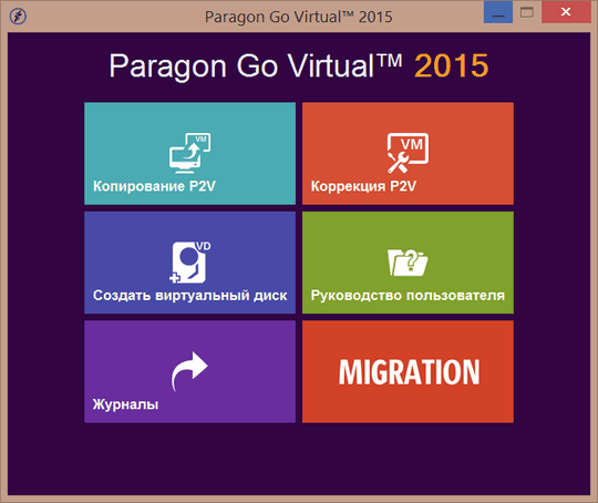 Paragon Virtual Go 2015 10.1.25.763
