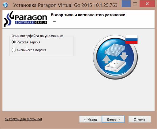 Paragon Virtual Go 2015 10.1.25.763