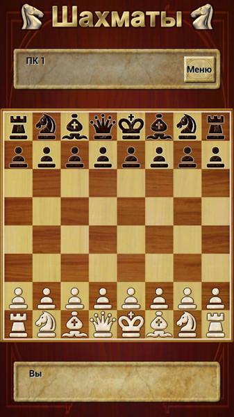 Шахматы 2.53