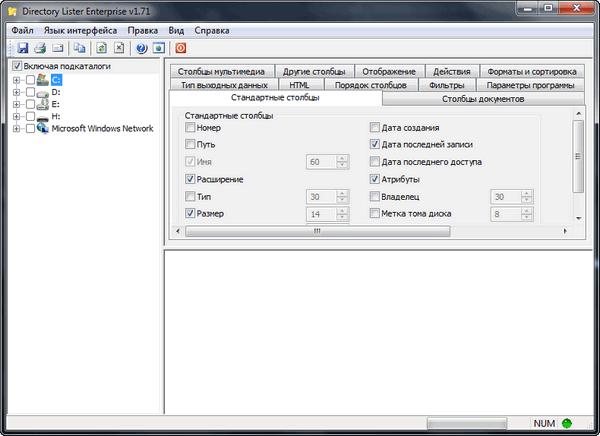 Directory Lister Pro 1.71 Enterprise