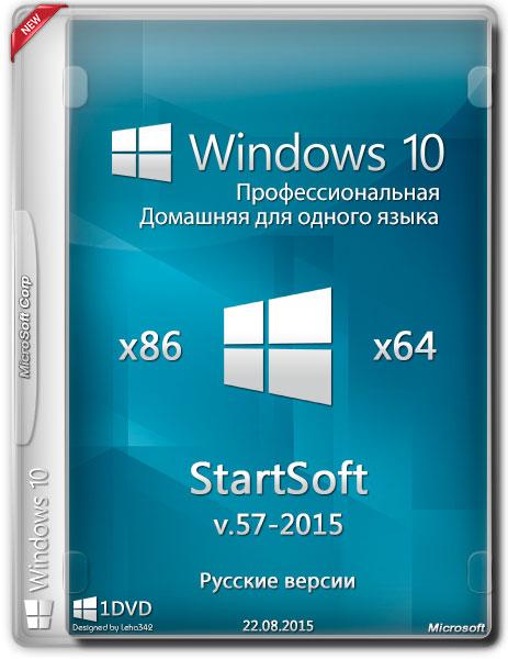 Windows 10 StartSoft v.57-2015