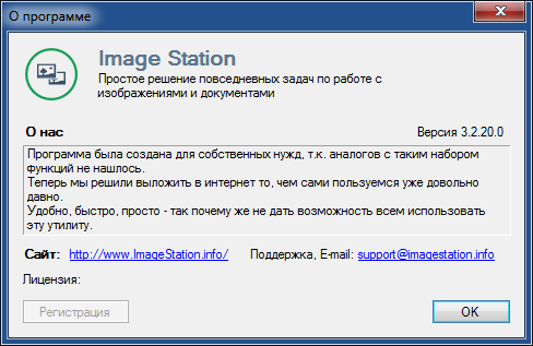 ImageStation Enterprise 3.2.20