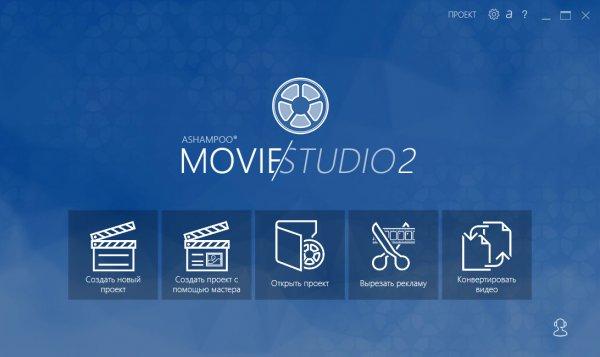 Ashampoo Movie Studio 2.0.2.1