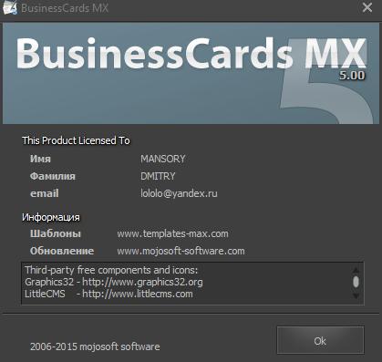 Mojosoft BusinessCards MX 5.00