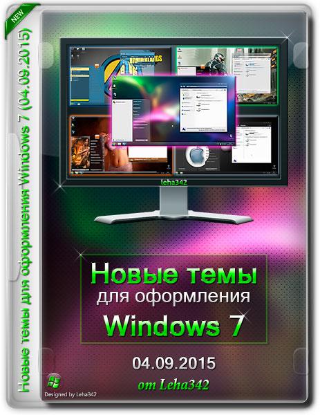 Новые темы для оформления Windows 7 04.09.2015