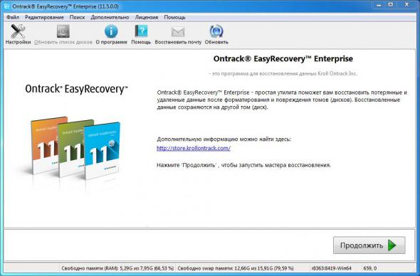 Ontrack EasyRecovery Enterprise 11.5.0.0