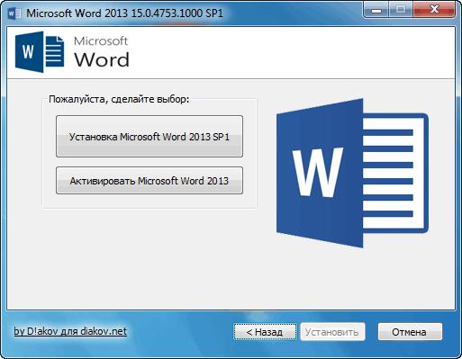 Microsoft Word 2013 SP1 15.0.4753.1000