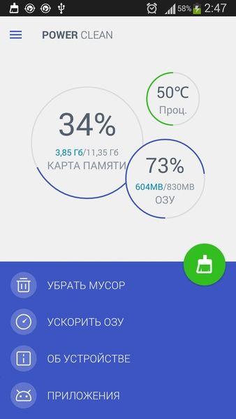 Power Clean - Optimize Cleaner 2.6.7
