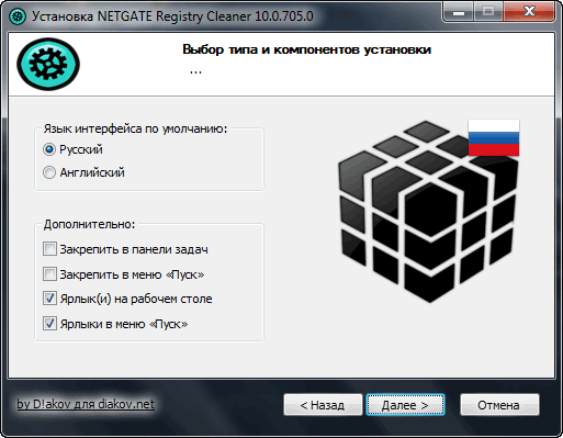 NETGATE Registry Cleaner 10.0.705.0