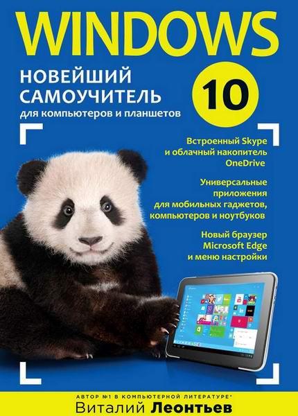 Windows 10. Новейший самоучитель (2015)