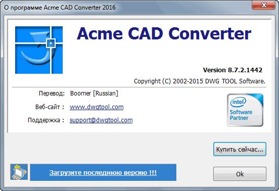 Acme CAD Converter 2016 8.7.2.1442