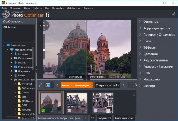 Ashampoo Photo Optimizer 6.0.14.121 + Portable