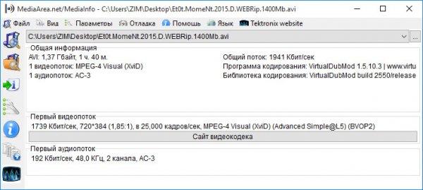 MediaInfo 0.7.94