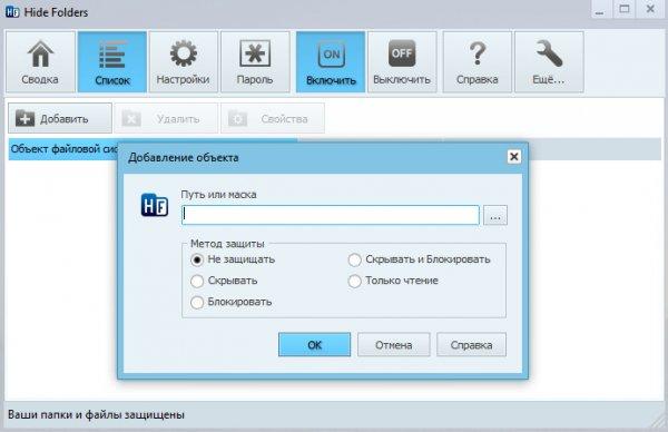 Hide Folders 5.4 Build 5.4.2.1155 Final