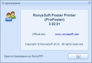 RonyaSoft Poster Printer 3.02.01