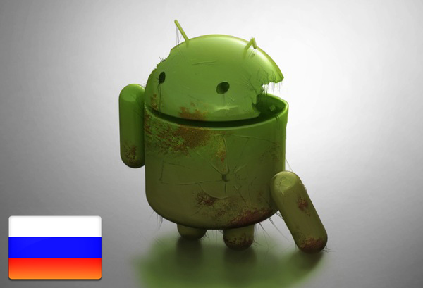 Какие угрозы актуальны для Android в России