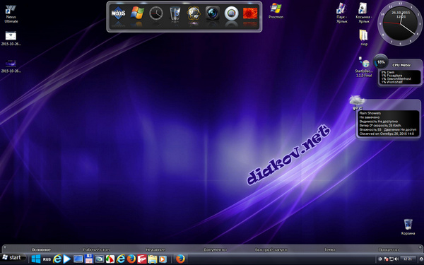 Winstep Xtreme 17.1