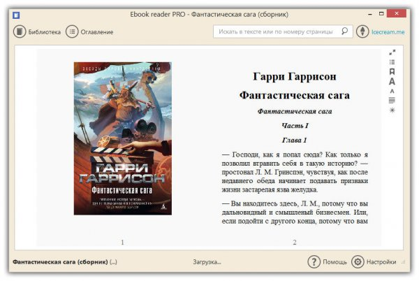 IceCream Ebook Reader Pro 4.31
