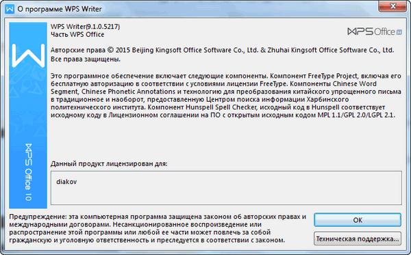 WPS Office 2015 Premium 9.1.0.5217