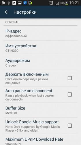 SoundSeeder Music Player Premium 1.6.0