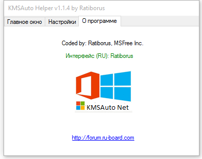 KMSAuto Helper 1.1.4