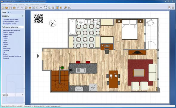 Room Arranger 9.4.1.600