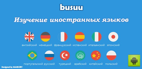 Busuu - Easy Language Learning 16.0.0.11 Premium