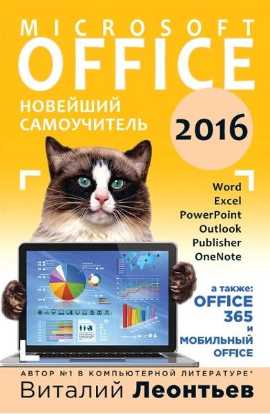 Office 2016. Новейший самоучитель (2015)