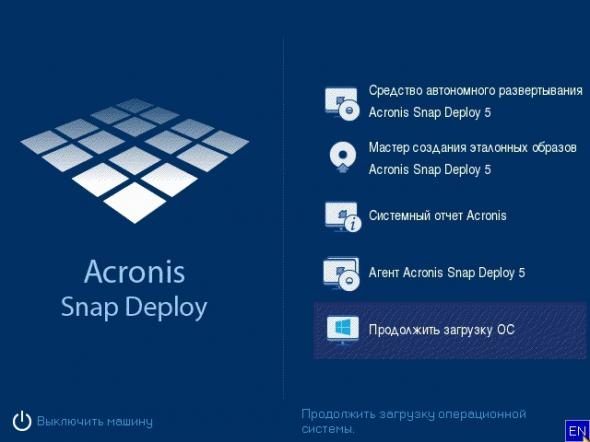 Acronis Snap Deploy 5.0.1656 BootCD