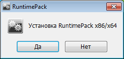 RuntimePack 17.3.14 Full