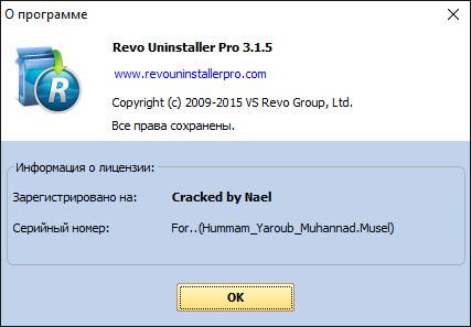 Revo Uninstaller Pro 3.1.5