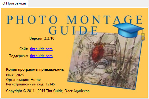 Photo Montage Guide 2.2.10
