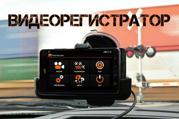 Road Recorder PRO 1.9.0