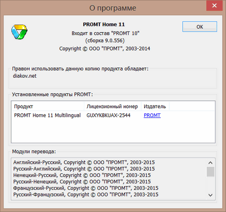 PROMT Home 11 Build 9.0.556
