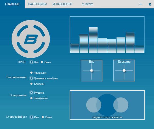 Bongiovi DPS Audio Enhancer 2.0.1.4