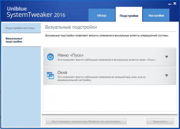 Uniblue SystemTweaker 2016 2.0.12.0