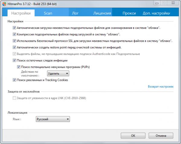 HitmanPro 3.7.12 Build 253 Final
