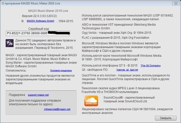 MAGIX Music Maker 2016 Live 22.0.3.63 + Rus