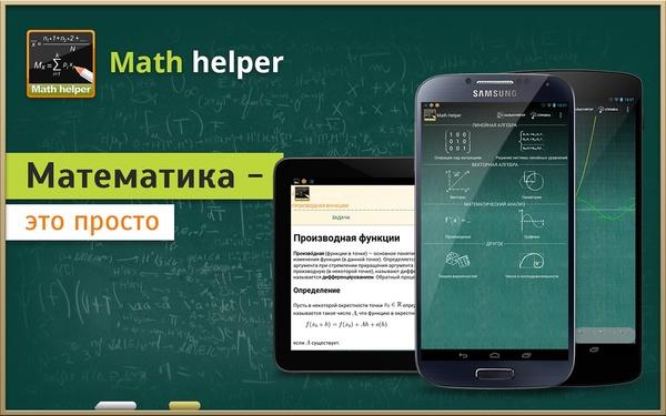 Math Helper - Algebra Calculus 4.0.1