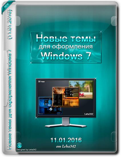 Новые темы для оформления Windows 7 (11.01.2016)