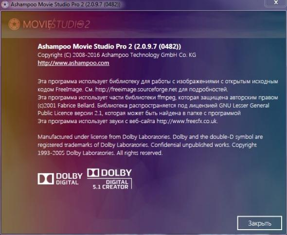 Ashampoo Movie Studio Pro 2.0.9.7